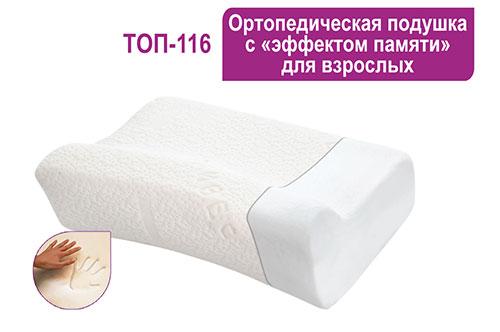 Ортопедическая подушка Тривес для сна Топ-116